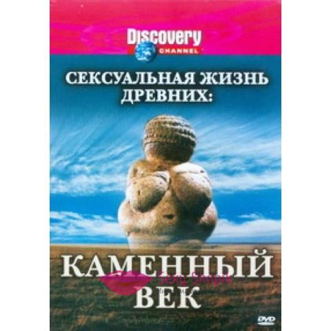 Фото РАСПРОДАЖА! Discovery: Сексуальная жизнь древних. Каменный век / Discovery: Sex Lives of the Ancients. Stone Age
