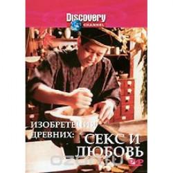 РАСПРОДАЖА! Discovery: Изобретения древних. Секс и любовь / Discovery: Inventions of Ancient. Sex and Love (DVD)