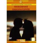 Фото РАСПРОДАЖА! Discovery: Любовная лаборатория (DVD) Интим игры, подарки