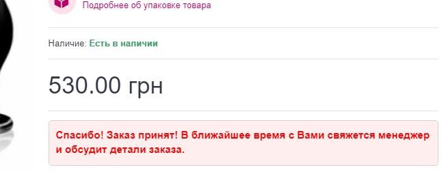Оформление заказа в секс шоп магазине SexyShopik.in.ua