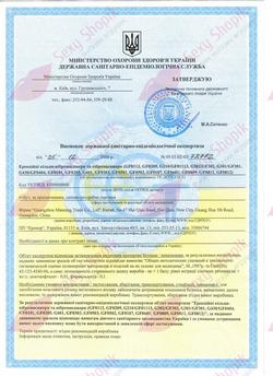 Сертификат качества SexyShopikInUa